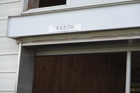 DSC01425_480.JPG