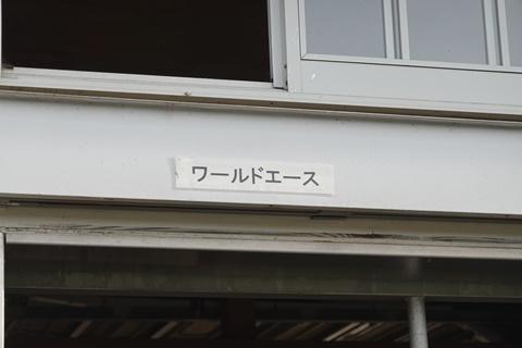 DSC01464_480.JPG